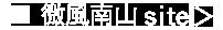 ■ 微風南山site>